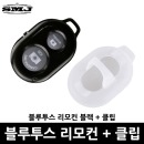 갤럭시 스마트폰 블루투스 리모콘 셔터2 블랙+클립
