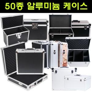 50종 공구가방/알루미늄케이스가방/연장가방