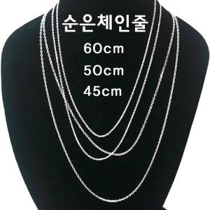 펜던트용 은목걸이 체인 굵은사슬 2돈 60cm 목걸이줄