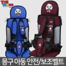 영유아 카시트 어린이집 통학차량 보조시트 W3 - 블루