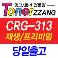 토너짱 캐논 CRG-313 검정/재생토너 LBP3250