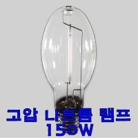 나트륨램프 150W 고압나트륨 전구 나트륨전구 일광