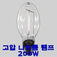 나트륨램프 200W 고압나트륨 전구 나트륨전구 일광