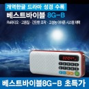NEW  베스트바이블8G-B 전자성경/속독성경