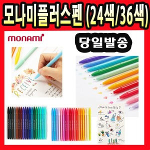모나미 24색 36색 플러스펜 프러스펜 수성펜 싸인펜