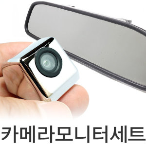 룸미러모니터 후방카메라 세트상품 CCD급후방카메라
