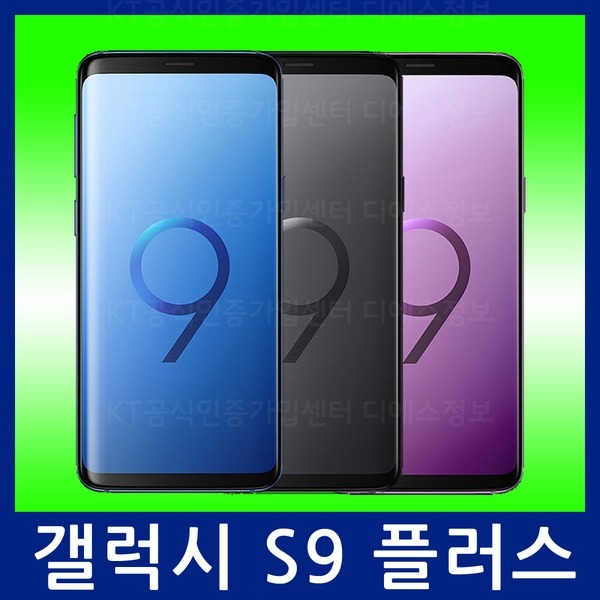 KT/기기변경/갤럭시S9 플러스 64G SM-G965NK/유심무료