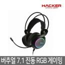 ABKO B770 버추얼7.1 진동 RGB 게이밍 헤드셋 블랙