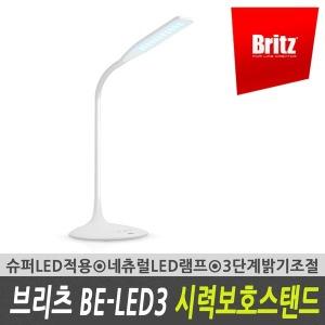 BE-LED3 시력보호/밝기조절/독서등/학습용/LED스탠드