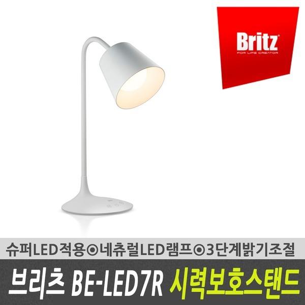 BE-LED7R 시력보호/밝기조절/독서등/학습용/LED스탠드