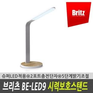 BE-LED9 시력보호/밝기조절/독서등/학습용/LED스탠드