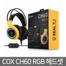 COX CH60 리얼 7.1 채널 진동 RGB LED 게이밍 헤드셋
