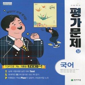 2019년- 천재교육 고등학교 고등 국어 상 평가문제집 (이성영 교과서편) - 고1용