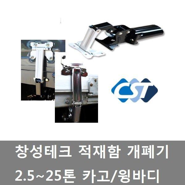 대성부품/문짝 개폐기/화물차/트럭/창성/카고/윙바디