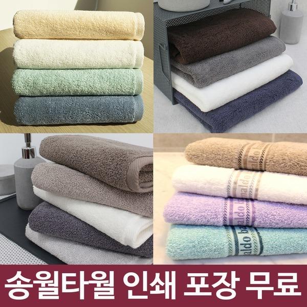 송월타올초특가 / 답례품 행사용.호텔수건 타올