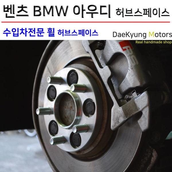 허브스페이스 15mm/20mm/25mm 벤츠 아우디 BMW 신형
