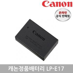 (캐논공식총판) 정품배터리 LP-E17 최신밀봉품/빛배송