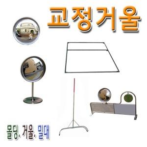 자세교정용거울 - 타석칸막이.스윙연습기.연습장용품