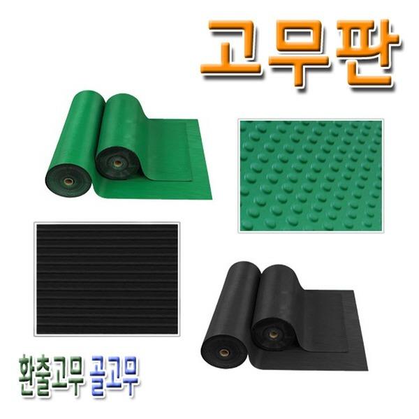 미끄럼방지매트-녹색.흑색고무판.골고무판.환출고무판