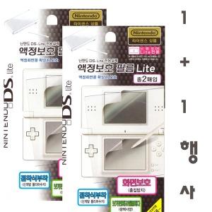 닌텐도 DS 라이트 전용 액정 보호필름 1+1 빠른배송