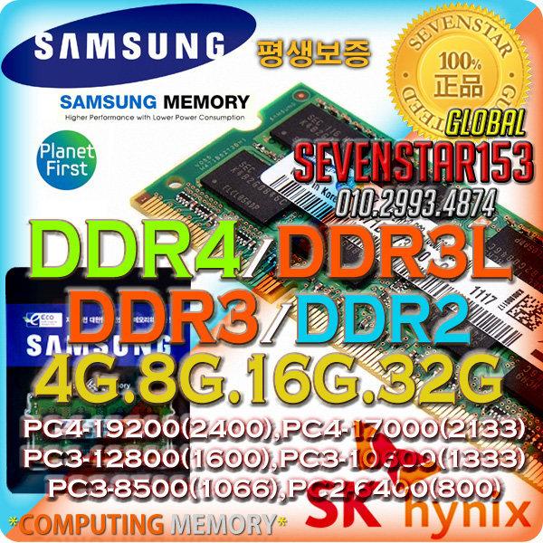 SAMSUNG/SK하이닉스/노트북/데탑PC/메모리 총모음