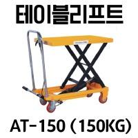 테이블리프트 리프트트럭 유압리프트 AT-150 (150kg)