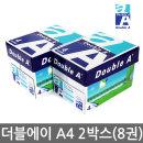 더블에이 A4 복사용지  80g 4000매 2BOX/A4용지
