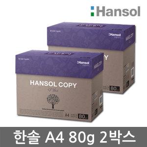 한솔 A4 복사용지 80g 2박스 5000매 A4용지/더블에이