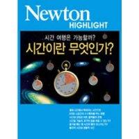 시간이란 무엇인가  뉴턴코리아   편집부  NEWTON HIGHLIGHT