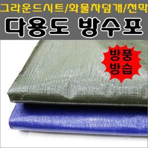 방수포 2.7 x 3.6 천막 그라운드시트 차호루 방수시트
