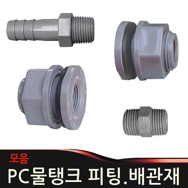 [철물나라] 물탱크플렌치 피팅 호스연결 물통 배관 PC수도부속