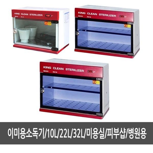 이미용소독기/가정용/샵용/소독기/10L/22L/32L/미용기