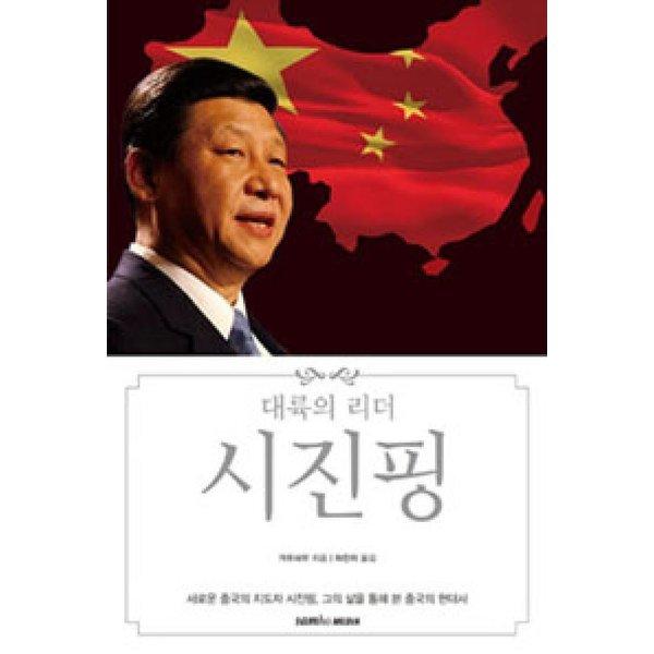 시진핑  삼호미디어   가오샤오  대륙의 리더
