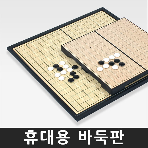 접이식 자석 바둑/장기/체스/오셀로/오목/보드게임/테