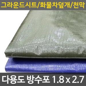 방수포 1.8 x 2.7 천막 그라운드시트 차호루 방수시트