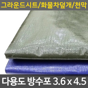 방수포 3.6 x 4.5 천막 그라운드시트 차호루 방수시트