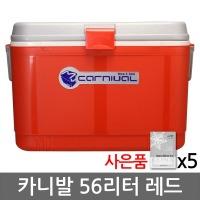 레져 낚시 아이스박스 캠핑 쿨러백 카니발 56L 레드