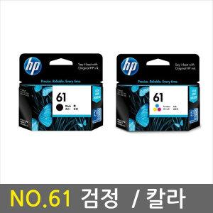 한국 HP정품잉크 칼라 흑백 hp61 CH561WA CH562WA