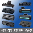 삼성 호환 검정 재생토너 모음전 무료배송 기획전