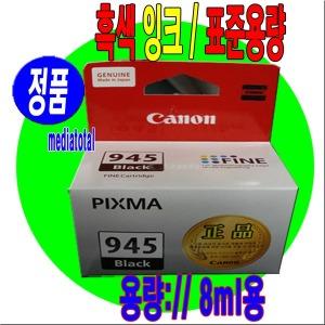 캐논 복합기 PIXMA TS3195 TS3190 정품 잉크 검정 945