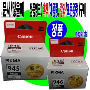캐논복합기 PIXMA TS3195 TS3190 정품 검정/컬러 잉크