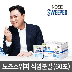 노즈스위퍼 식염분말60포 이상민 코세척기 코세척 분말