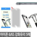 아이폰 6/6S 액정 보호 방탄 필름 강화 유리 5매 SET