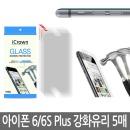 아이폰 6/6S Plus 액정 보호 방탄 필름 강화 유리 5매