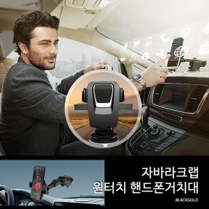 18년 3월 신상 자바라/홀더크랩 차량용 핸드폰거치대