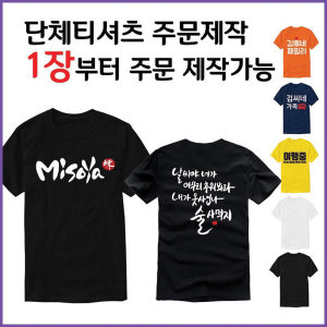 단체티/단체복/가족티/커플티/교회티/티셔츠/주문제작