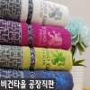 무료배송 비건타올 옥션12년연속1위수건 기념행사타올