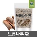 국내산 유근피환 느릅나무뿌리환 300g 국산 솔잎 추가