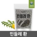 국내산 민들레환 포공영환 300g