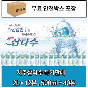 제주 삼다수 생수 500ml 40본 박스포장